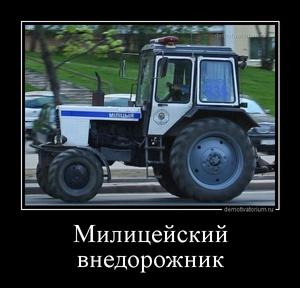 демотиватор Милицейский внедорожник  - 2012-12-30