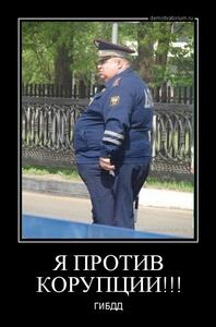 демотиватор Я ПРОТИВ КОРУПЦИИ!!! ГИБДД