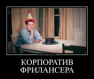 демотиватор КОРПОРАТИВ ФРИЛАНСЕРА