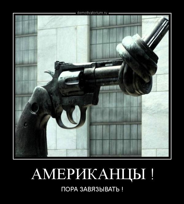 Картинки по запросу картинки демотиватор об американской агрессии