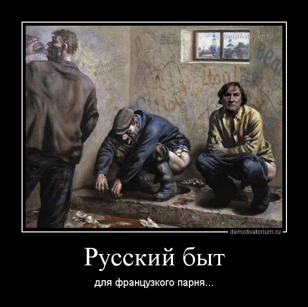 демотиватор русский мужик проводят