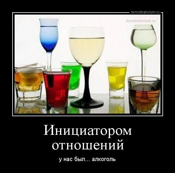 демотиватор Инициатором отношений у нас был... алкоголь - 2013-1-28