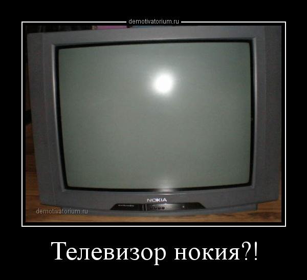 считалось, телевизор телевидение демотиваторы посадка