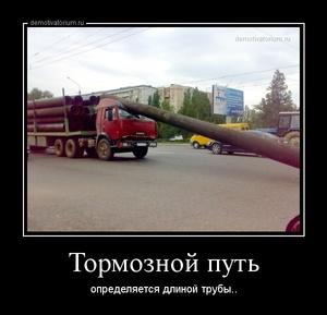 Демотиватор Тормозной путь определяется длиной трубы..