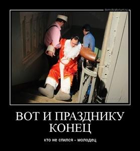 Демотиватор ВОТ И ПРАЗДНИКУ КОНЕЦ кто не спился - молодец