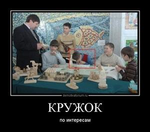 Демотиватор КРУЖОК по интересам