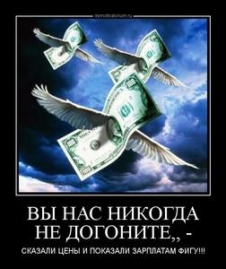 Демотиватор «ВЫ НАС НИКОГДА НЕ ДОГОНИТЕ,, - СКАЗАЛИ ЦЕНЫ И ПОКАЗАЛИ ЗАРПЛАТАМ ФИГУ!!!»