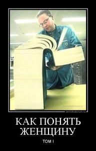 Демотиватор КАК ПОНЯТЬ ЖЕНЩИНУ ТОМ I