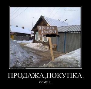 демотиватор ПРОДАЖА,ПОКУПКА. ОБМЕН... - 2013-1-29