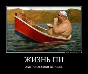 демотиватор ЖИЗНЬ ПИ АМЕРИКАНСКАЯ ВЕРСИЯ. - 2013-1-29