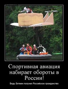 демотиватор Спортивная авиация набирает обороты в России! Ведь Бетмен получил Российское гражданство - 2013-1-28