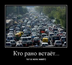демотиватор Кто рано встаёт... тот в жопе живёт) - 2013-1-29