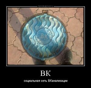 демотиватор ВК социальная сеть ВКанализации - 2013-1-31