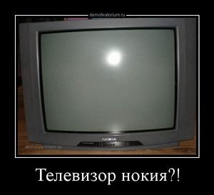 Демотиватор «Телевизор нокия?! »