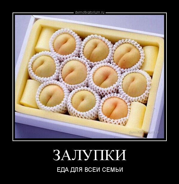 Смешные картинки с едой с надписями