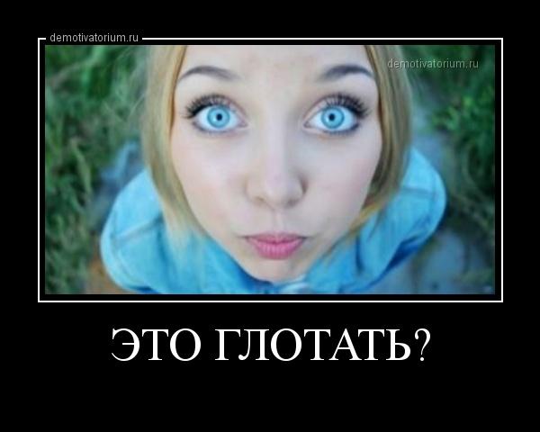 Девочка любит сосать и глотать сперму фото 308-949