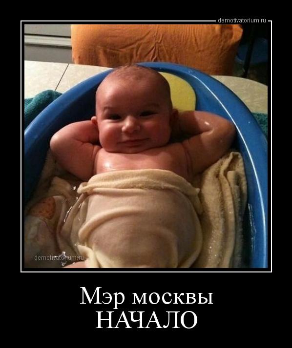 демотиватор Мэр москвы   НАЧАЛО  - 2013-2-04