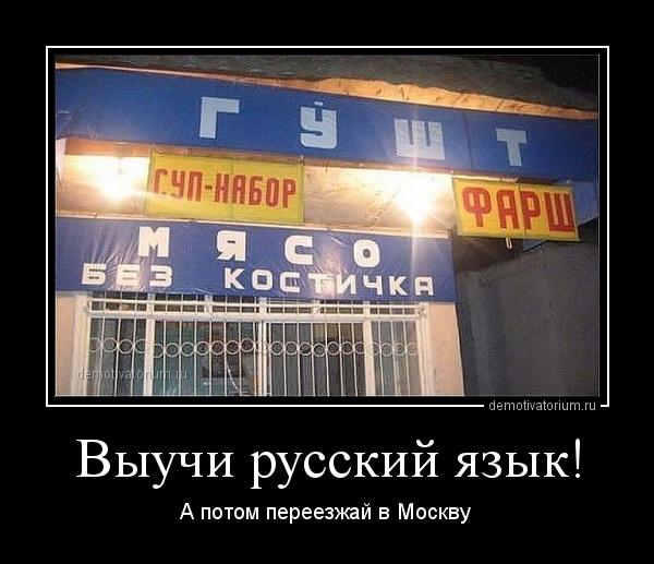 демотиватор Выучи русский язык! А потом переезжай в Москву - 2013-2-05