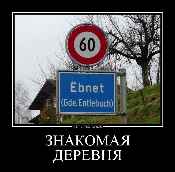 Картинки про деревню с надписями смешные