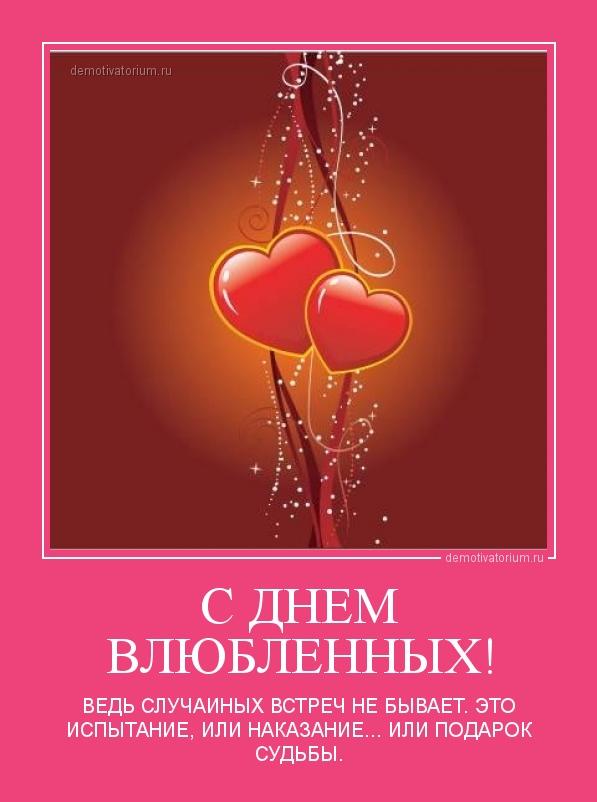 Поздравления смс с днем влюбленных