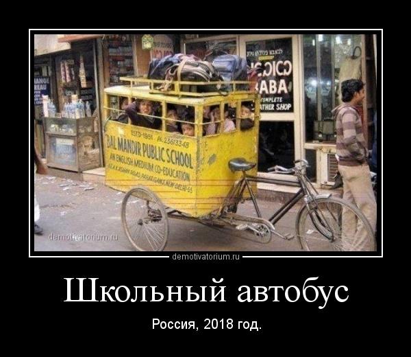 Демотиватор Школьный автобус Россия, 2018 год.