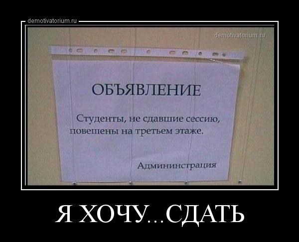 демотиватор Я ХОЧУ...СДАТЬ  - 2013-2-16