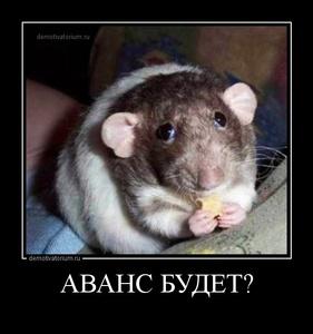 Демотиватор «АВАНС БУДЕТ? »