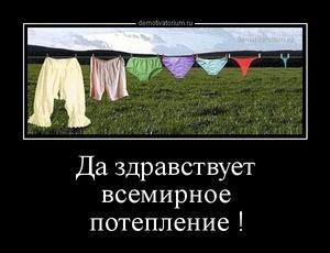 Демотиватор Да здравствует всемирное потепление !