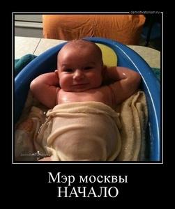 Демотиватор Мэр москвы   НАЧАЛО