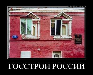 Демотиватор ГОССТРОЙ РОССИИ