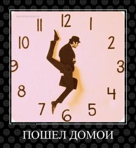 Демотиватор ПОШЕЛ ДОМОЙ