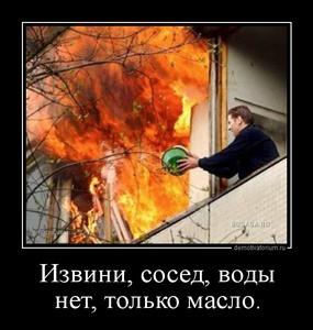 Демотиватор Извини, сосед, воды нет, только масло.