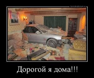 Демотиватор Дорогой я дома!!!