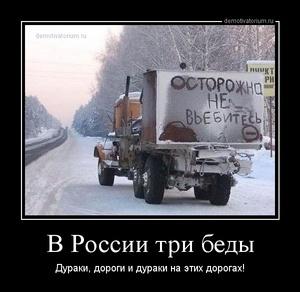 Демотиватор В России три беды Дураки, дороги и дураки на этих дорогах!