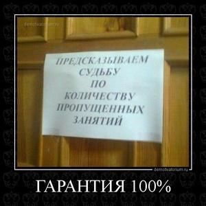 Демотиватор ГАРАНТИЯ 100%