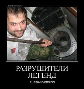 Демотиватор РАЗРУШИТЕЛИ ЛЕГЕНД RUSSIAN VERSION