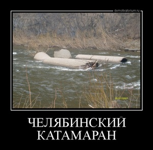 Демотиватор ЧЕЛЯБИНСКИЙ КАТАМАРАН