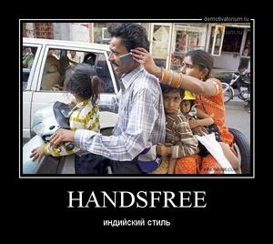 Демотиватор «HANDSFREE индийский стиль»