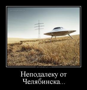 Демотиватор «Неподалеку от Челябинска... »