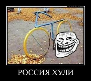 Демотиватор РОССИЯ ХУЛИ