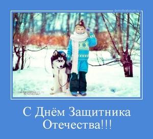 демотиватор С Днём Защитника Отечества!!!