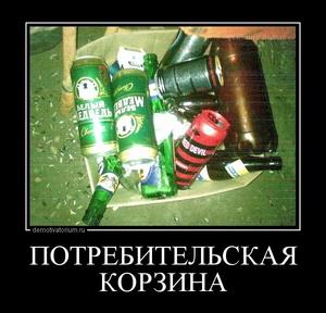 демотиватор ПОТРЕБИТЕЛЬСКАЯ КОРЗИНА