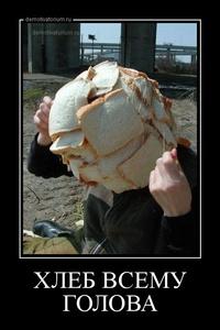 Демотиватор хлеб всему голова