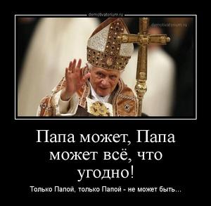 демотиватор Папа может, Папа может всё, что угодно! Только Папой, только Папой - не может быть...