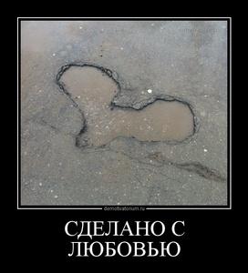 демотиватор СДЕЛАНО С ЛЮБОВЬЮ