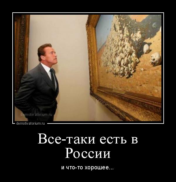 Демотиватор Все-таки есть в России и что-то хорошее... - 2013-3-08