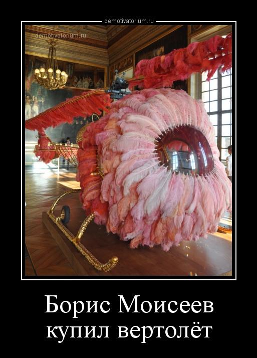 демотиваторы борис моисеев фотографии покраски