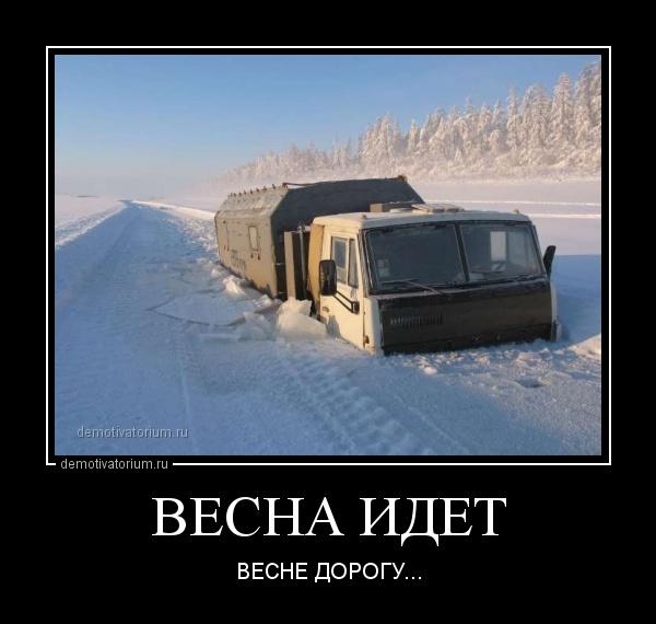 демотиватор ВЕСНА ИДЕТ ВЕСНЕ ДОРОГУ... - 2013-3-24