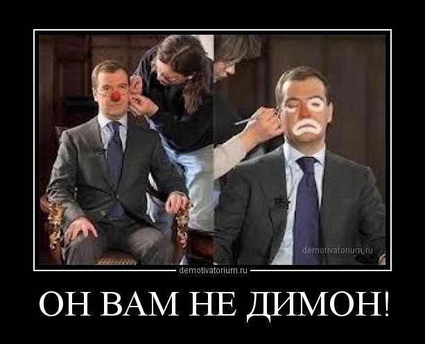 Медведев говорит, что российские чиновники так часто ездят в оккупированный Крым из-за его отсталости - Цензор.НЕТ 9532