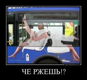 демотиватор ЧЁ РЖЕШЬ!?  - 2013-3-29